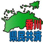 香川県民共済