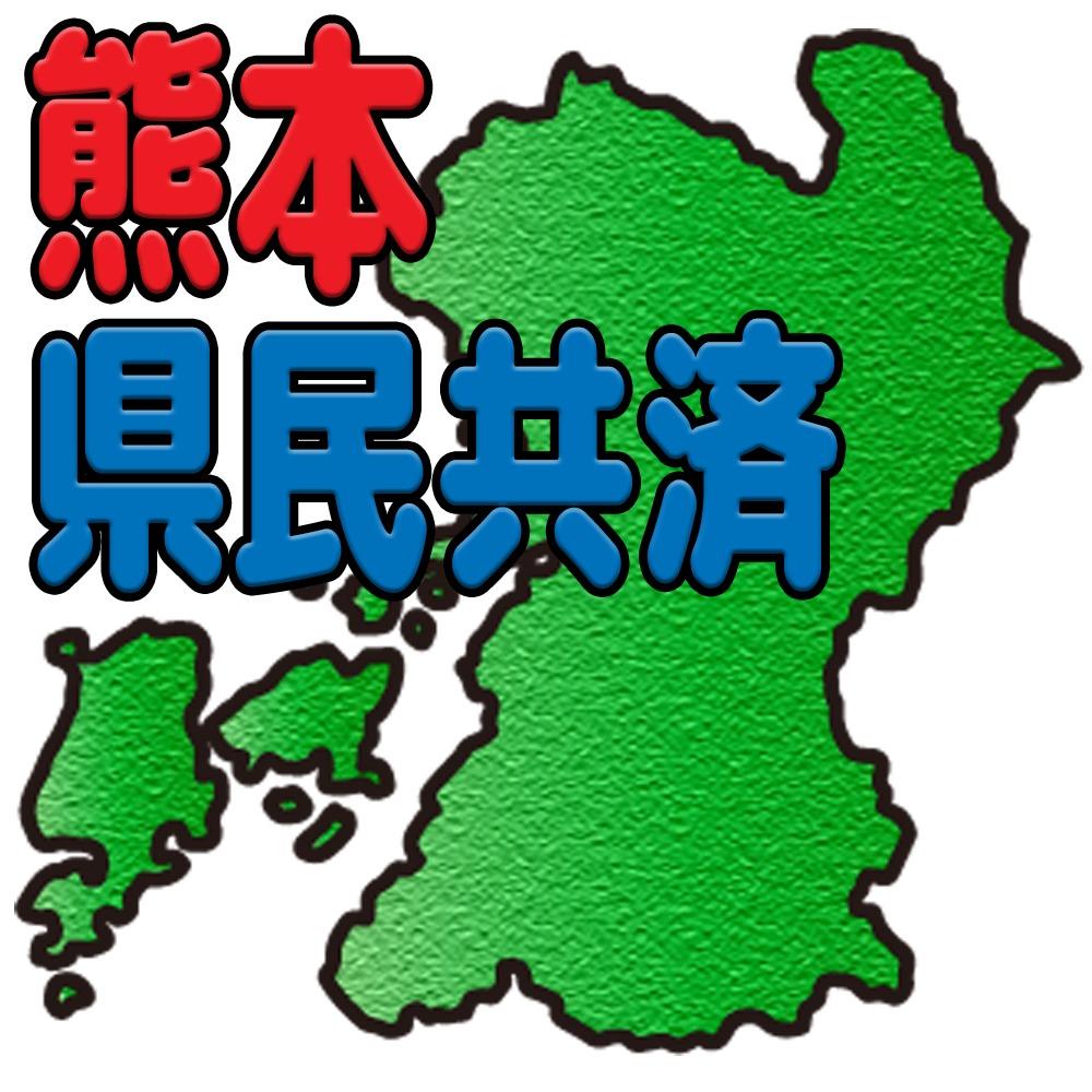 熊本県民共済