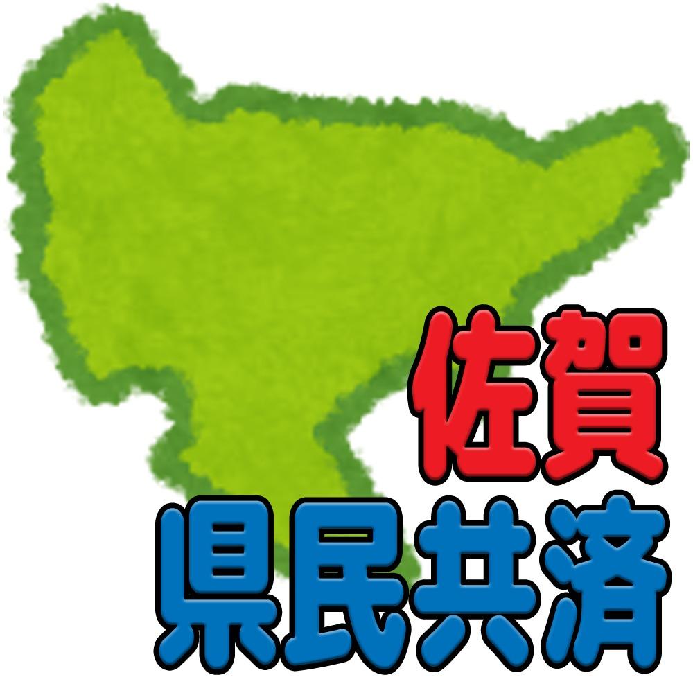 佐賀県民共済