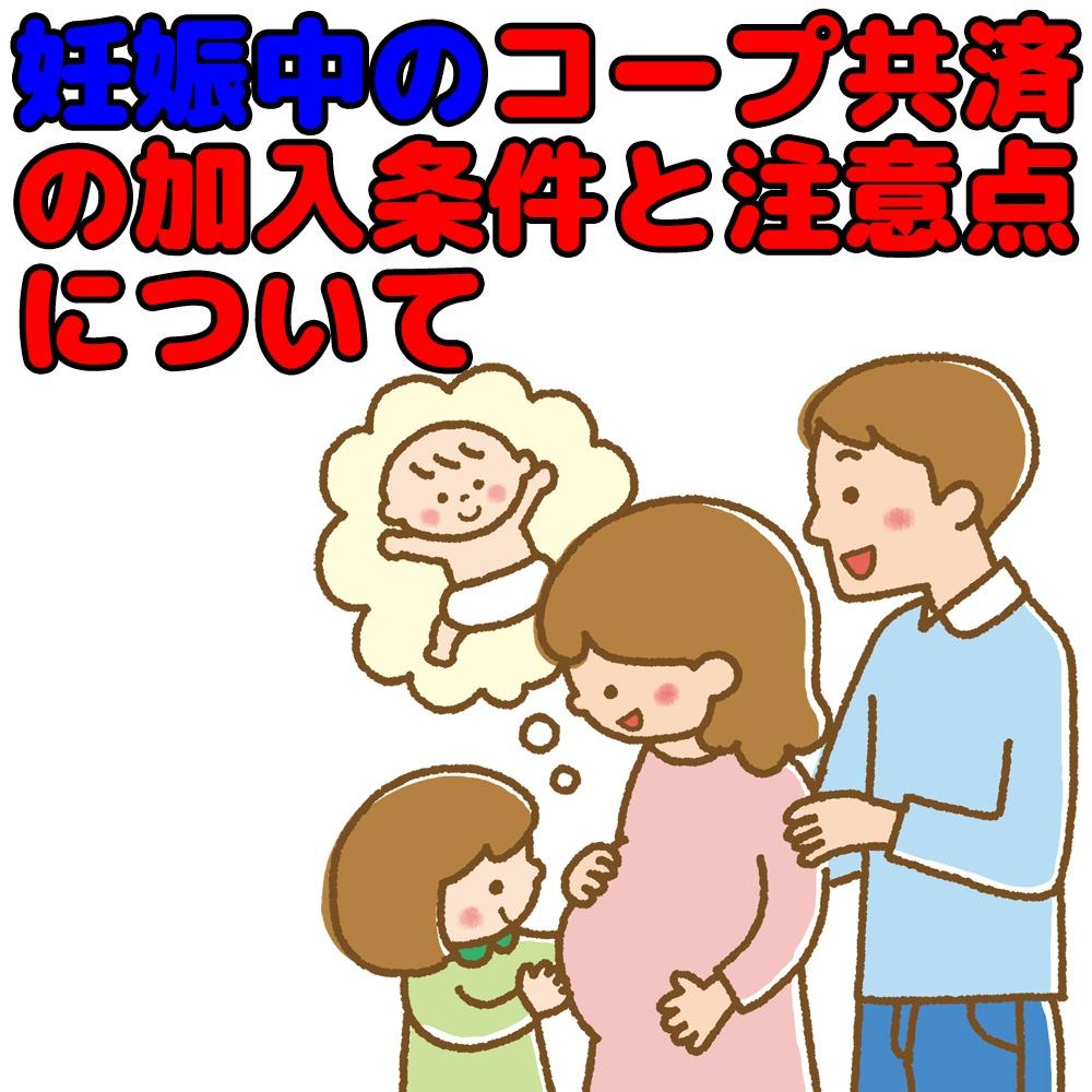 妊娠中でのコープ共済の加入条件と注意点について